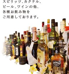 スピリッツ、カクテル、 ビール、ワインの他、各種お飲み物をご用意しております。